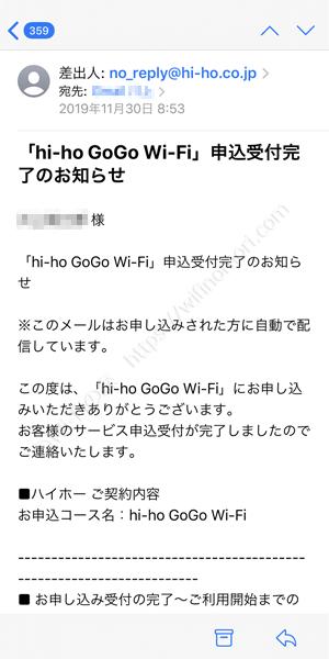 hi-ho GoGo Wi-Fi申し込んでみた