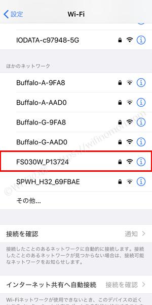 ネクストモバイルをWi-Fiに接続する