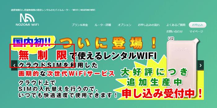 NOZOMI WiFiは無制限じゃない