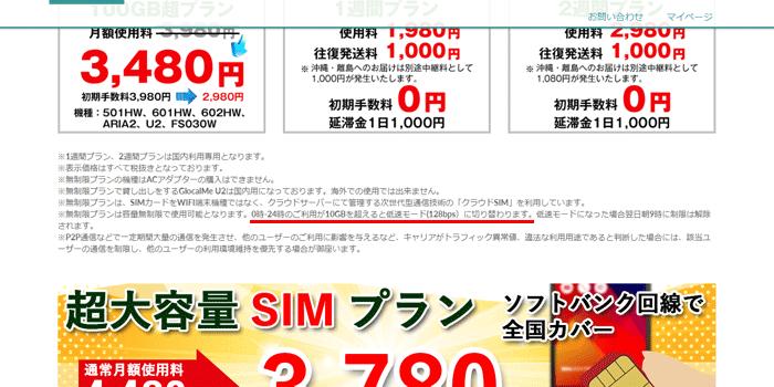 NOZOMI WiFiの無制限プランは1日10GBまで