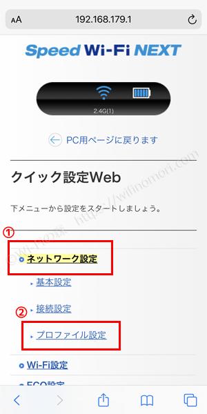 WX05の「プロファイル設定」を変更する