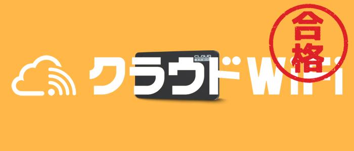 クラウドWiFi(東京)