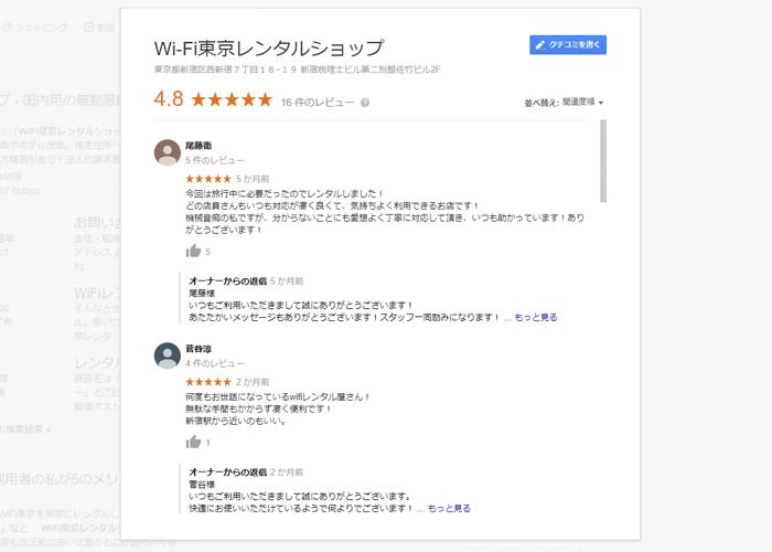 Wi-Fi東京レンタルショップの口コミ