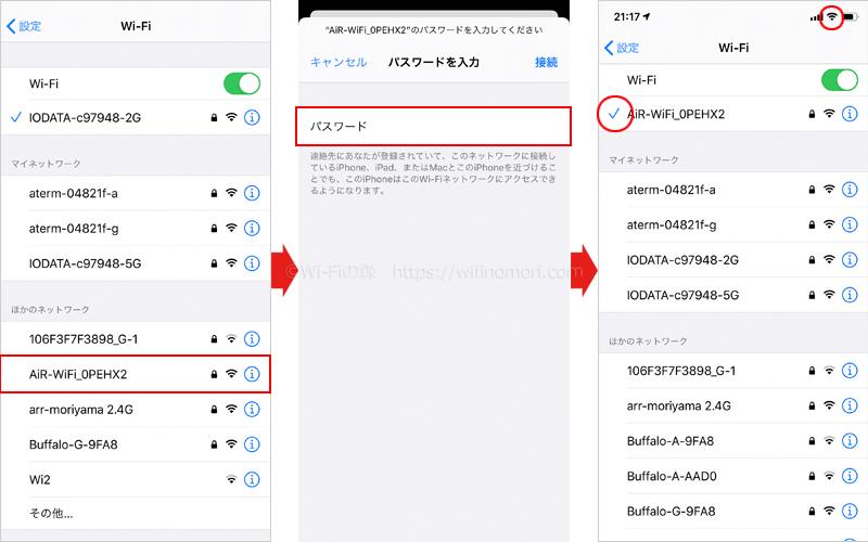 クラウドWiFi(東京)のWiFiを接続する