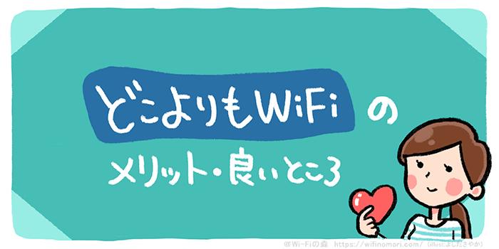 どこよりもWiFiのメリット