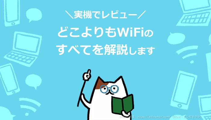 【注目】どこよりもWiFiの新料金プランを徹底解説|速度、評判、他社比較まとめ【2021年4月】