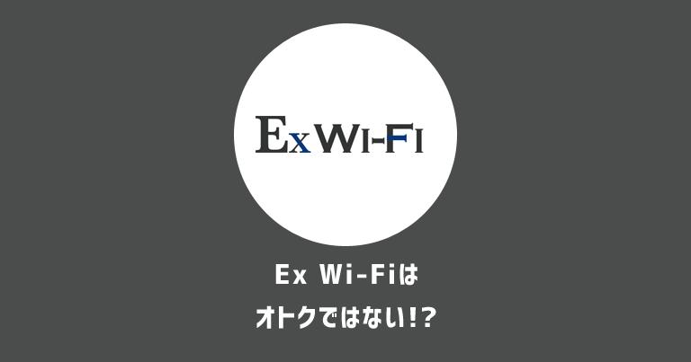 気をつけて!Ex Wi-Fiはコスパ微妙|注意点・デメリットまとめ