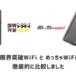 限界突破WiFi と めっちゃWiFi を徹底比較|口コミ・速度・電波・メリットとデメリットも解説します