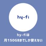 hy-fi(ハイパーマルチWiFi)は無制限ではない|料金・デメリットまとめ
