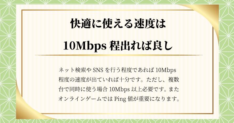 快適に使えるネット回線の通信速度の目安は10Mbps以上(理論値ではない)
