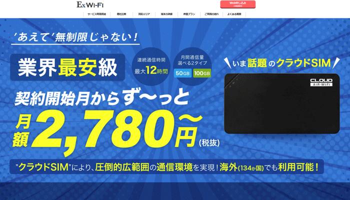 Ex Wi-Fi CLOUDの料金・ルータースペック・補償