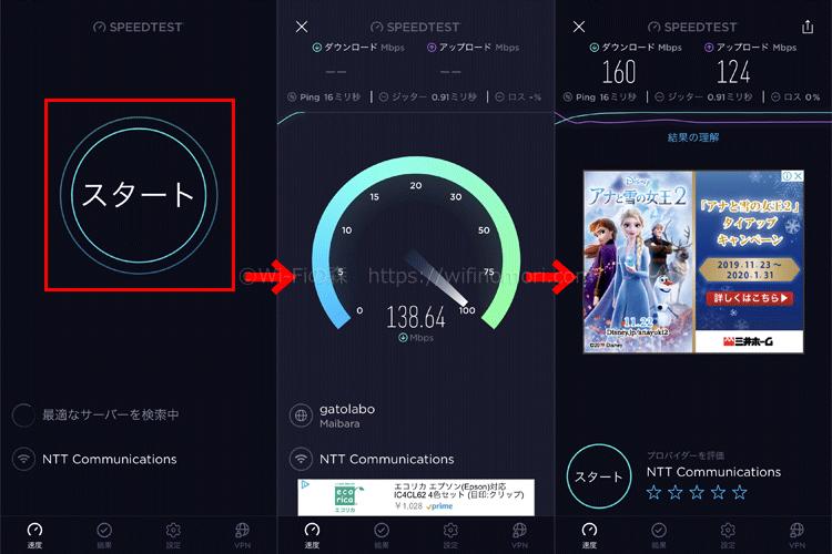 Speedtestアプリの速度測定方法