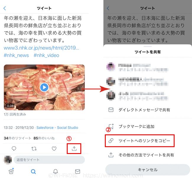 保存したいTwitter動画のURLをコピーする