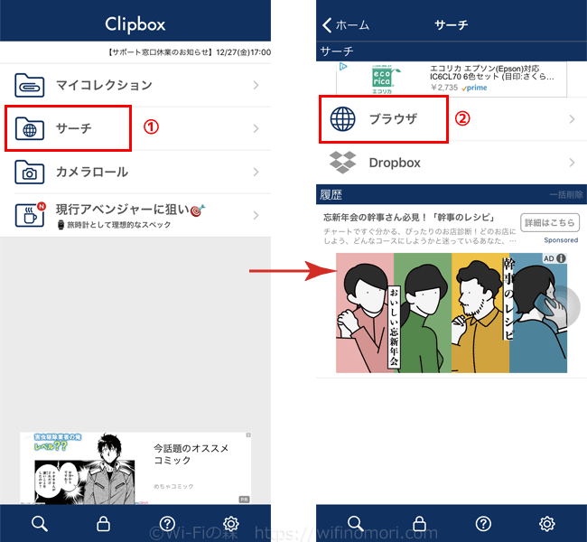 「Clipbox+」を起動し「サーチ」→「ブラウザ」とタップ