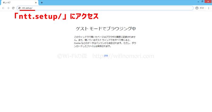 「http://ntt.setup」にアクセス