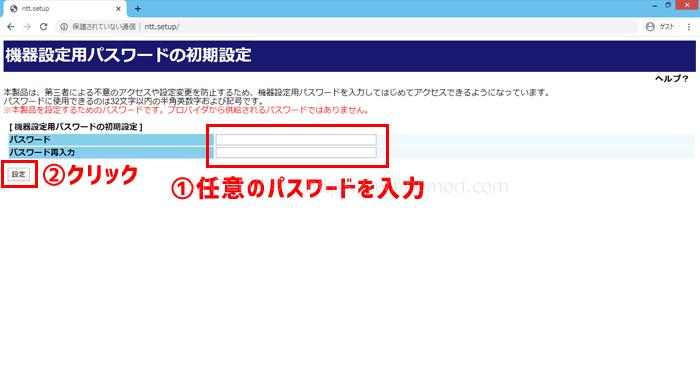 (5)機器設定用パスワードを設定する
