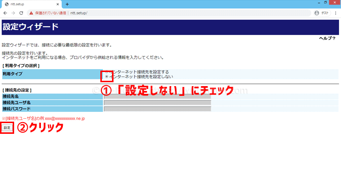 (6)インターネット設定はしない