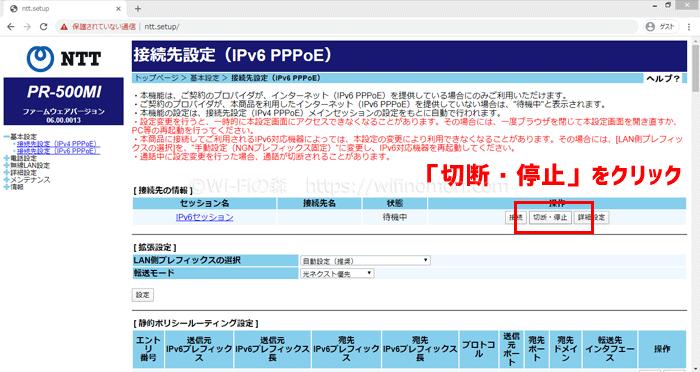「IPv6 PPPoE」を停止させる
