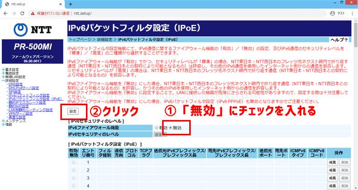 (8)「IPv6ファイアウォール」を無効にする