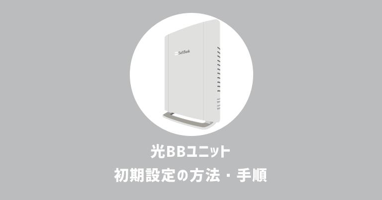 【画像つき】光BBユニットの接続・設定方法 ソフトバンク光の初期設定