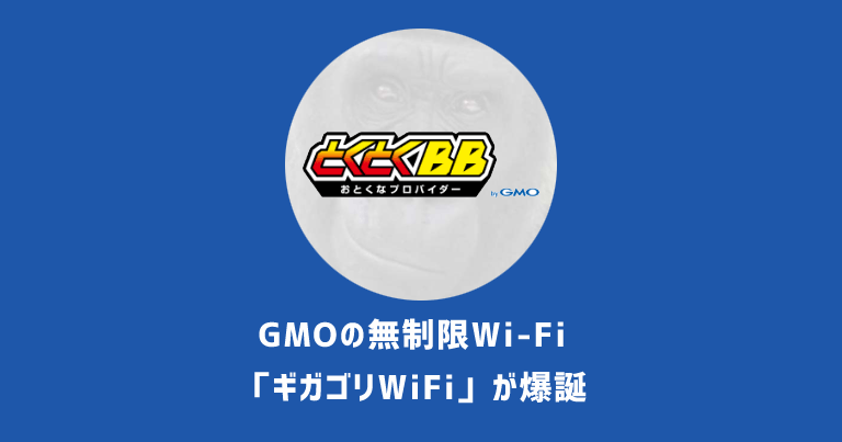ギガゴリWiFi(GMO)を徹底レビュー|他社比較とデメリットと実効速度を検証しています