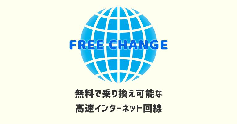 【保存版】無料で乗り換え可能な高速インターネット回線まとめ