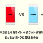 【ドコモ】「ギガホ VS ギガライト+ポケットWiFi」どっちがお得か徹底比較