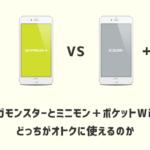 【ソフトバンク】「ウルトラギガモンスター+ VS ポケットWiFi」どっちがお得か徹底比較