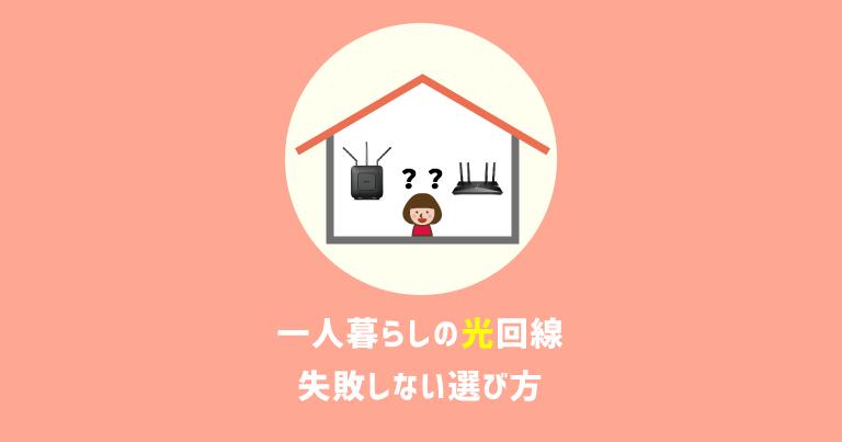 一人暮らしにおすすめの安くて速い光インターネット回線はコレ|自宅Wi-Fi