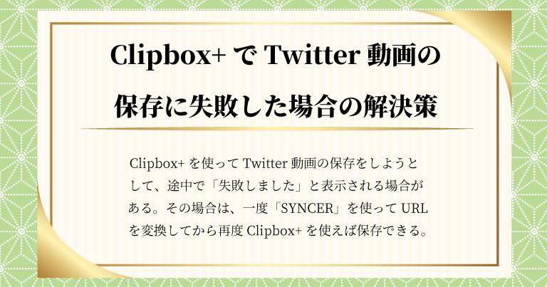 Clipbox+でTwitter動画を保存できない場合の解決策を教えます