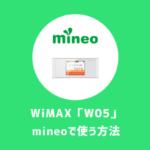【WiMAX】W05をmineo(マイネオ)の格安SIMで使う設定方法