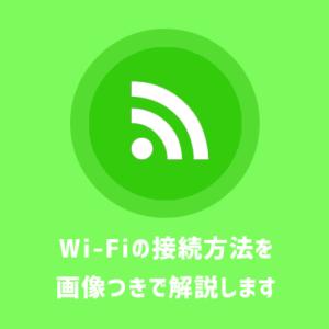 【画像つき】Wi-Fi(無線LAN)の接続方法・繋ぎ方を解説します