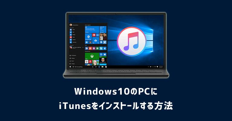 【2020年版】Windows10パソコンにiTunesをインストールする方法