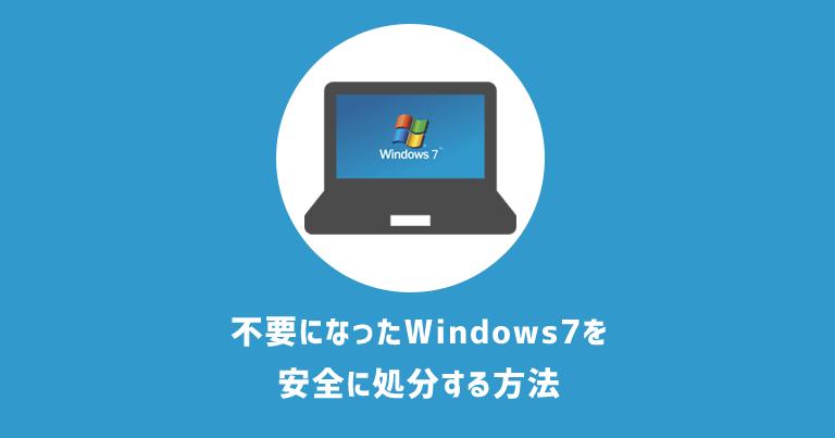 Windows7パソコンを安全に処分する方法|データ消去は?不燃ゴミでいいの?