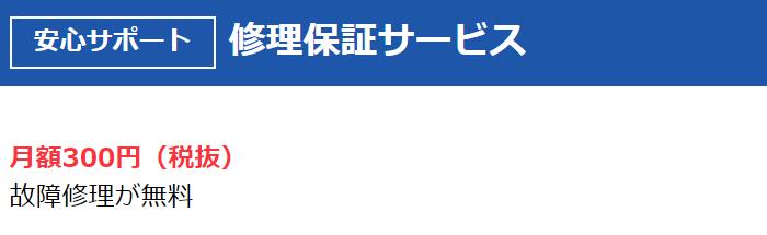 端末補償オプション(安心サポート)