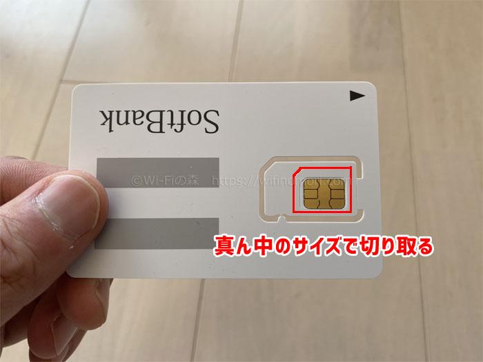 SIMカードを切り取る
