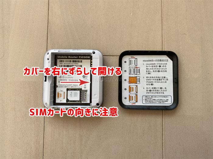 FS030WにSIMカードを入れる
