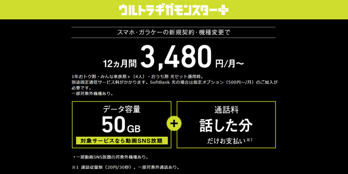 ウルトラギガモンスター+は50GB使えて7,480円