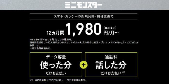 ミニモンスターは使用量に応じて3,980円~8,480円
