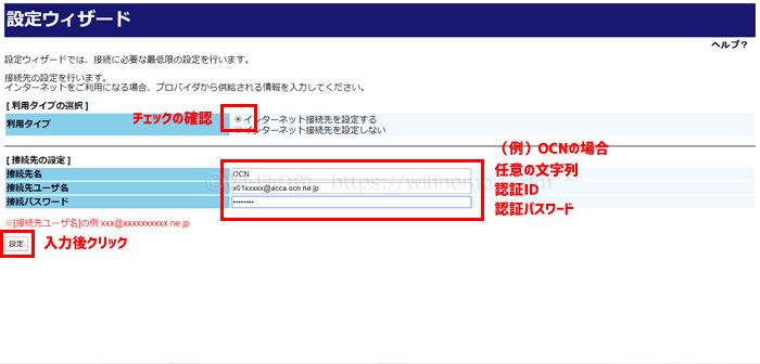 HGWにISP情報を入力する
