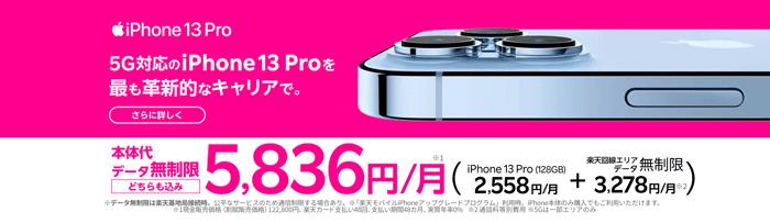 楽天モバイルでiPhone13を購入する
