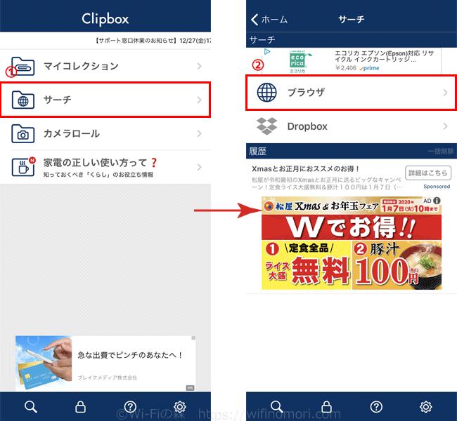 「Clipbox+」の操作手順