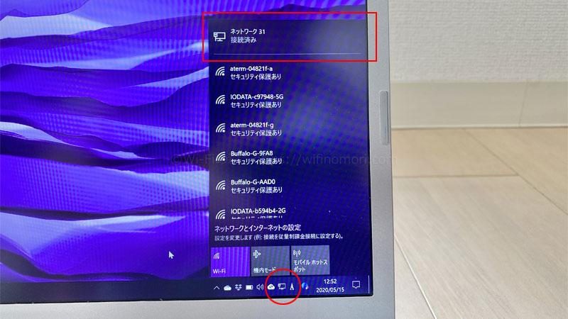 LANケーブルで接続した場合のアイコン表示