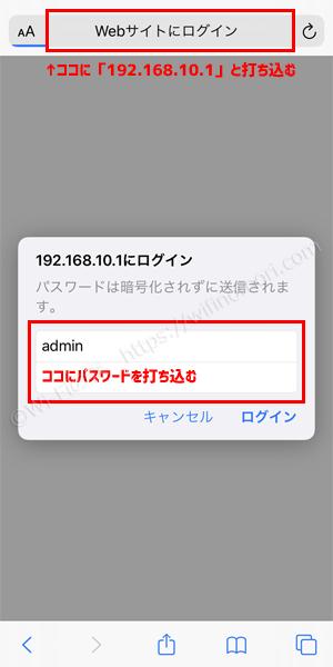 192.168.10.1にアクセスしてログインする