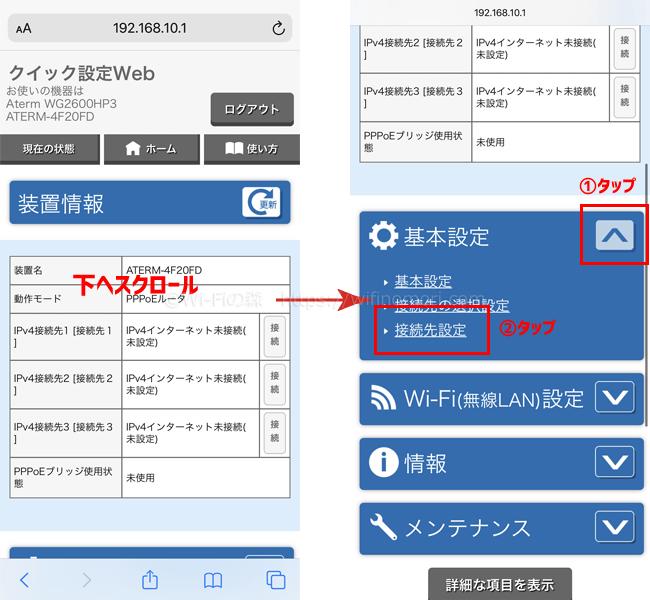 接続先設定にISP情報を入力する