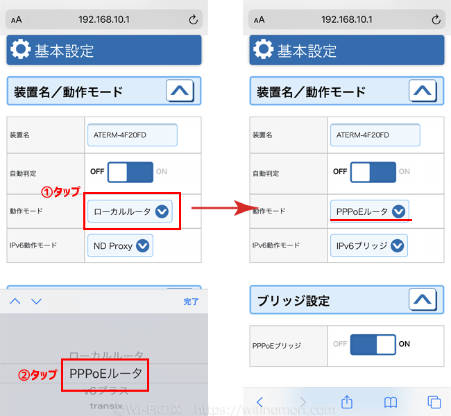 基本設定からPPPoEルーターモードに変更する