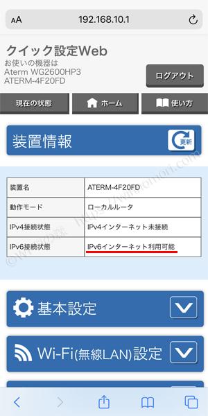IPv6は自動設定