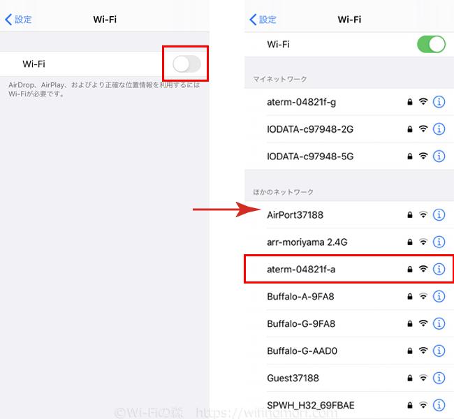 iPhoneでWi-Fiを接続する方法