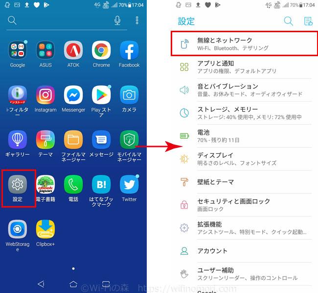 AndroidでWi-Fiを接続する方法