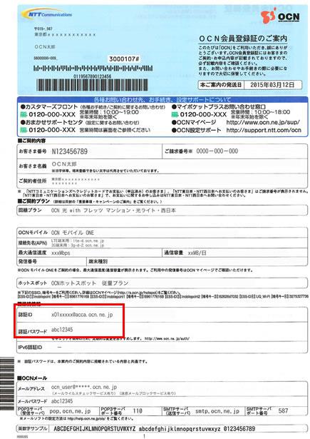 OCNのISP情報